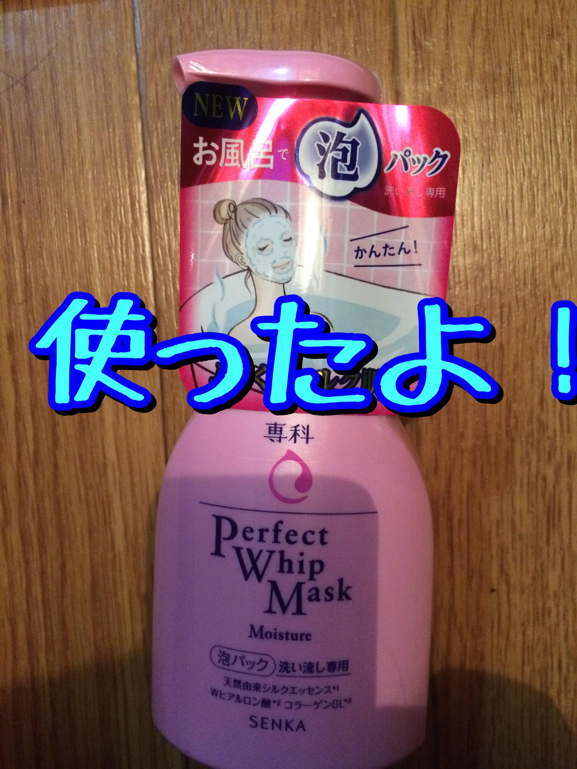 【報告】専科パーフェクトホイップマスクを使った結果!